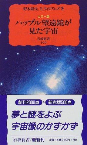 カラー版 ハッブル望遠鏡が見た宇宙 (岩波新書)