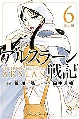 外伝アニメDVD付き「アルスラーン戦記」第6巻限定版在庫復活