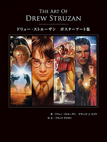 The Art of Drew Struzan: drew / store then poster art collection