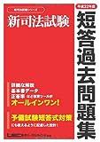 新司法試験 短答過去問題集 平成22年度 (新司法試験シリーズ)