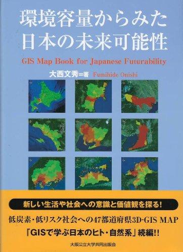 環境容量からみた日本の未来可能性