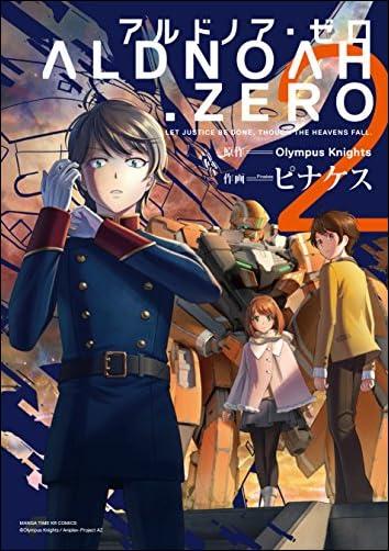 ALDNOAH.ZERO アルドノア・ゼロ  2)  まんがタイムKRコミックス フォワードシリーズ)