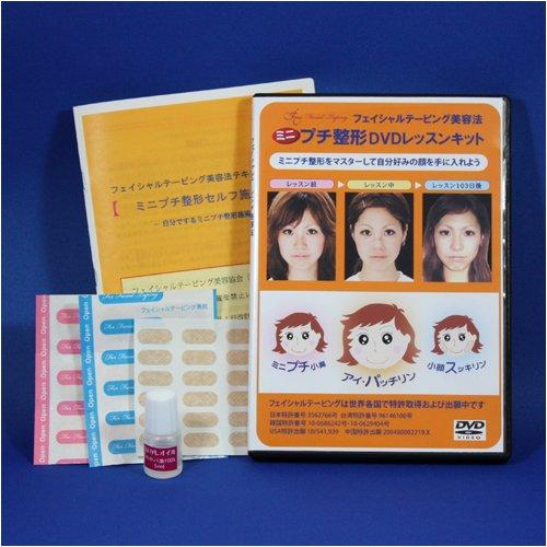 「ミニプチ整形DVDレッスンキット」 3種類のテープ&はがしオイル1300円分の付録が付いています♪