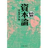 Amazon.co.jp: 資本論 ─まんがで読破─ 電子書籍: マルクス, バラエティ・アートワークス: Kindleストア
