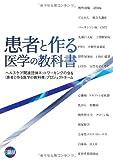患者と作る医学の教科書