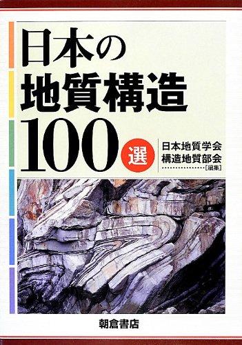 日本の地質構造100選