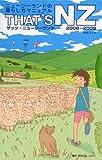 ザッツ・ニュージーランド 2008~2009年版―ニュージーランドの暮らし方マニュアル (KAZIムック)