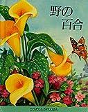 野の百合 (花のしかけえほんシリーズ)