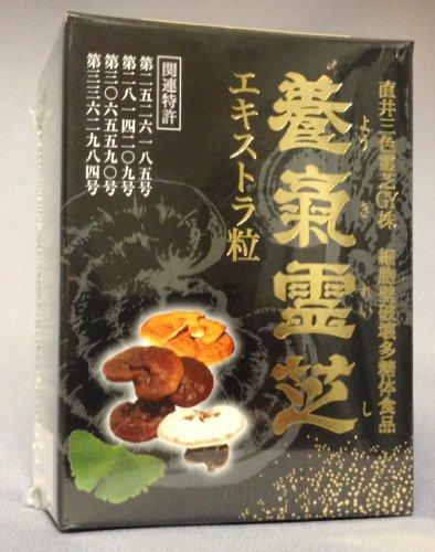 直井霊芝GY株使用、新・養気霊芝 エキストラ粒270粒・日本長野県で安心栽培