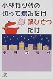 小林カツ代の切って煮るだけ鍋ひとつだけ (講談社+α文庫)
