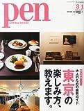 Pen (ペン) 2014年 3/1号 [東京の楽しみ方、教えます。]