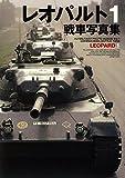 レオパルトI戦車写真集 (HJ MILITARY PHOTO ALBUM)