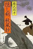 隠し剣秋風抄 (文春文庫)
