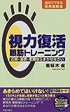 視力復活眼筋トレーニング—近視・遠視・老眼ならまかせなさい 自分でできる実践図解版 (SEISHUN SUPER BOOKS)