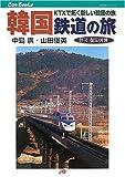 韓国 鉄道の旅―KTXで拓く新しい韓国の旅 (JTBキャンブックス)