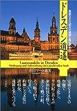 ドレスデン逍遥—華麗な文化都市の破壊と再生の物語