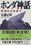 ホンダ神話―教祖のなき後で (文春文庫)