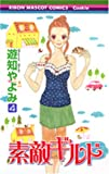 素敵ギルド (4)/遊知やよみ (りぼんマスコットコミックス)