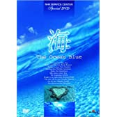 海 ~The Ocean Blue~ [DVD]