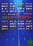 ミステリー傑作選・特別編〈5〉自選ショート・ミステリー