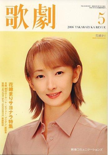 歌劇 2006年 05月号 [雑誌]