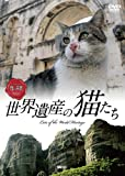 世界遺産の猫たち Cats of the World Heritage [DVD]