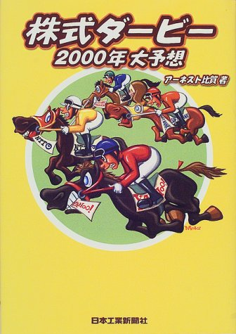 株式ダービー 2000年大予想
