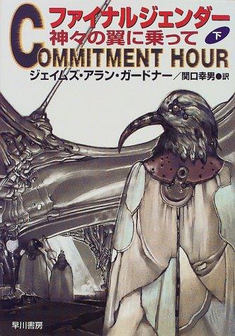 ファイナルジェンダー—神々の翼に乗って〈下〉 (ハヤカワ文庫SF)