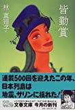 皆勤賞 (文春文庫)