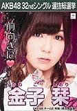 AKB48 公式生写真 32ndシングル 選抜総選挙 さよならクロール 劇場盤 【金子栞】