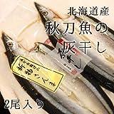 新秋刀魚の灰干し 北海道産 1パック(2尾入り) 築地直送 干物 新物 開き 秋刀魚 さんま サンマ