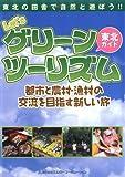 Let'sグリーンツーリズム東北ガイド (MG BOOKS)