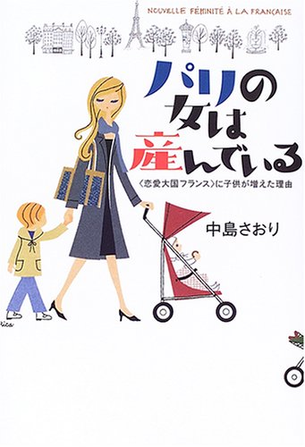 """パリの女は産んでいる―""""恋愛大国フランス""""に子供が増えた理由"""