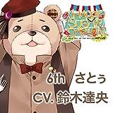 カレとふたりでトロけるCD「√HAPPY+SUGAR=DARLIN」6th さとぅ CV.鈴木達央