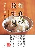 和食の設計図 分とく山