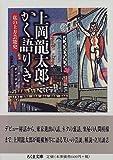 上岡龍太郎かく語りき―私の上方芸能史 (ちくま文庫)