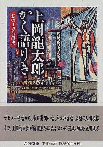 『上岡龍太郎かく語りき―私の上方芸能史 (ちくま文庫) 』のAmazonの商品頁を開く