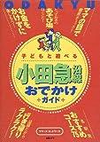 小田急沿線おでかけガイド—子どもと遊べる