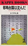 邪馬台国は沈んだ―つきとめられた幻の国 (1975年) (カッパ・ブックス)