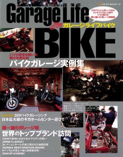 Garage Life BIKE(ガレージ・ライフ・バイク) (NEKO MOOK 1768)
