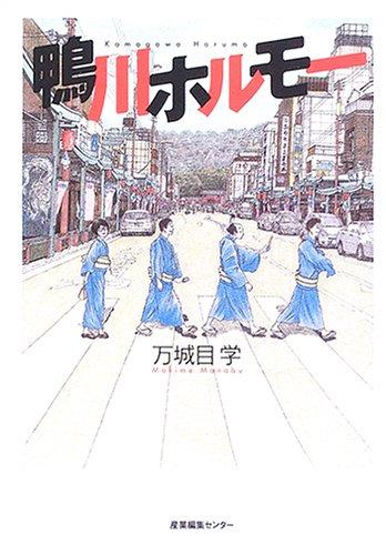 鴨川ホルモー(単行本)