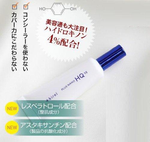 ハイドロキノン4%配合クリーム プラスナノHQ クリーム プラスキレイ