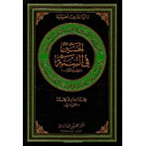 Al-Hussain in the Sunnah (tradition): v. 1 (Hussaini Encyclopedia)by Mohammad Sadiq Al...