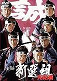 実録 新選組 完結編 [DVD]