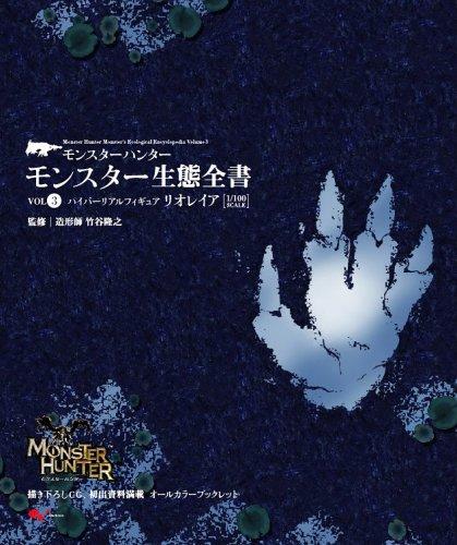 モンスターハンター モンスター生態全書Vol.3 (エンターブレインムック)