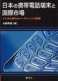日本の携帯電話端末と国際市場—デジタル時代のマーケティング戦略