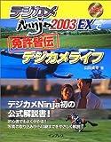 デジカメNinja2003EXで免許皆伝デジカメライフ