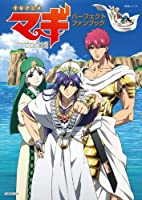 TVアニメ「マギ」パーフェクトファンブック (主婦と生活生活シリーズ)