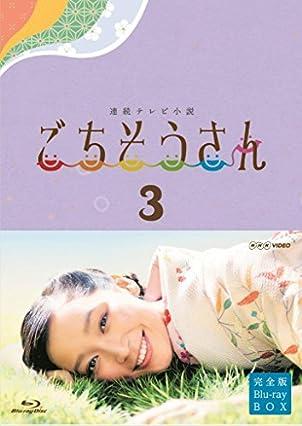 連続テレビ小説 ごちそうさん 完全版 ブルーレイBOX3 [Blu-ray]