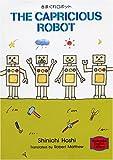 きまぐれロボット―The capricious robot 【講談社英語文庫】